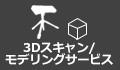 3Dスキャン_モデリングサービス.png